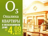 ЖК «Опалиха О3». Новая Рига Квартиры бизнес-класса от 4,09 млн руб.